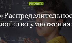 Распределительное свойство умножения – применение (6 класс, математика)