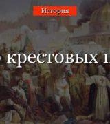 Начало крестовых походов – даты и годы