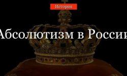 Абсолютизм в России и его черты кратко 17-18 век