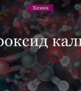 Гидроксид кальция – формула, количество вещества и молярная масса