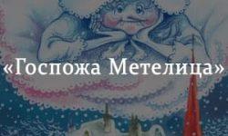 «Госпожа Метелица» краткое содержание сказки Братьев Гримм – читать пересказ онлайн