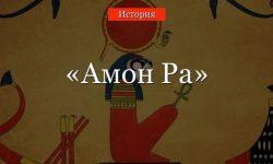 Амон Ра – бог Древнего Египта, описание бога солнца