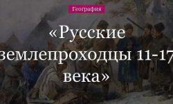 Русские землепроходцы 11-17 века (география, 8 класс) – путешественники и исследователи