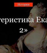 Характеристика Екатерины 2 кратко по истории
