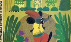 Послушать аудиосказку Мышонок Пуй-Пуй (1981 г.) онлайн