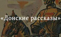 «Донские рассказы» краткое содержание сборника Шолохова – читать пересказ онлайн