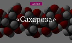 Сахароза – формула и состав молекулы, структурная кристаллическая решетка