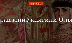Правление Ольги на Руси (945-964) – кратко об основных событиях и политике