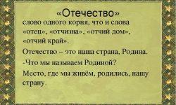"""14 однокоренных слов к слову """"отечество"""""""