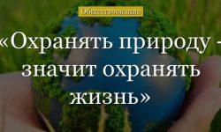 Охранять природу – значит охранять жизнь (обществознание, 7 класс)