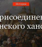 Присоединение Казанского ханства к России – кратко об участниках и датах
