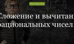 Сложение и вычитание рациональных чисел – правила (6 класс, математика)