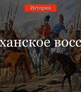 Астраханское восстание 1705-1706 – таблица, кратко причины, участники, итоги и основные события