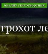 «Как весел грохот летних бурь» анализ стихотворения Тютчева по плану кратко – эпитеты, тема, идея