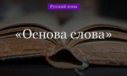 Основа слова в русском языке – таблица, правило, понятие