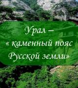 Презентация Урал - каменный пояс русской земли