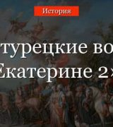 Русско-турецкие войны при Екатерине 2 – кратко об основных событиях и причинах1787-1791 г