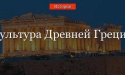Культура Древней Греции – кратко самое главное о достижениях (5 класс, история)