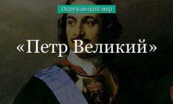 Петр Великий (окружающий мир, 4 класс)