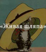 «Живая шляпа» краткое содержание рассказа Носова – читать пересказ онлайн