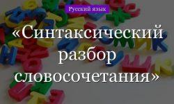 Синтаксический разбор словосочетания – примеры, виды