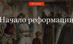 Начало реформации (7 класс) – кратко о процессе в Европе