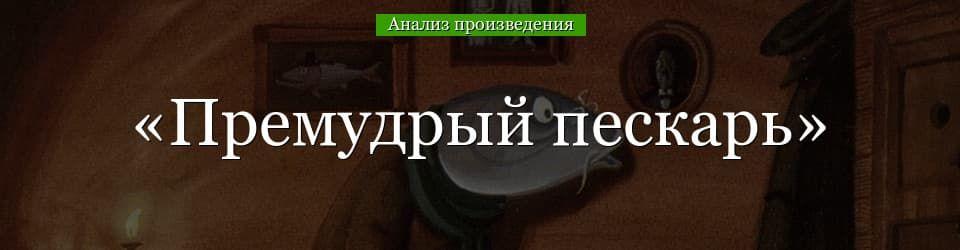 «Премудрый пескарь» анализ сказки Салтыкова-Щедрина – тема ...