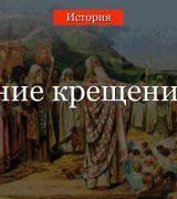 Значение крещения Руси – кратко об историческом событии