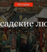 Посадские люди в Древней Руси – кто такие, определение в истории кратко