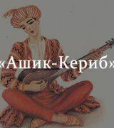 «Ашик-Кериб» краткое содержание сказки Лермонтова – читать пересказ онлайн
