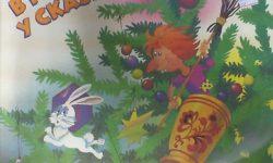Послушать аудиосказку Новогодняя сказка (1991 г.) онлайн