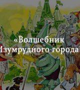 «Волшебник Изумрудного города» краткое содержание сказки Волкова – читать пересказ онлайн