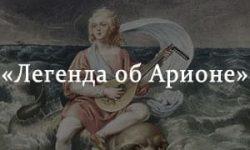 «Легенда об Арионе» краткое содержание мифа Герродота – читать пересказ онлайн