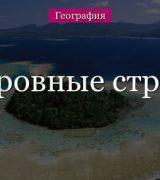 Островные страны мира – список со столицами государств