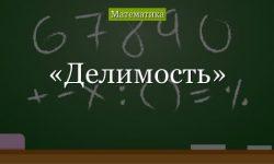 Делимость и ее свойства (5 класс, математика)