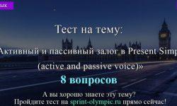 Активный и пассивный залог в Present Simple (active and passive voice)