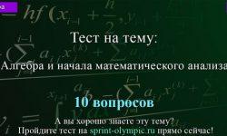 Алгебра и начала математического анализа