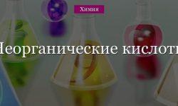 Неорганические кислоты – список основных формул с примерами