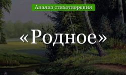 «Родное» анализ стихотворения Исаковского по плану кратко – разбор, жанр, художественные приемы, сравнение