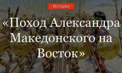 Поход Александра Македонского на Восток – когда закончился, направление войск