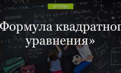Формула квадратного уравнения для вычислений