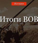 Итоги ВОВ (Великой Отечественной Войны) – кратко о последствиях