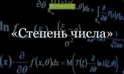 Степень числа – формулы возведения в таблице (5 класс, математика)
