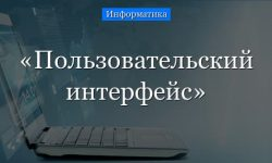Пользовательский интерфейс (7 класс, информатика) – классификация, задачи, разновидности