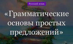 Грамматические основы простых предложений – примеры, схемы (9 класс, русский язык)