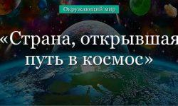 Страна, открывшая путь в космос (окружающий мир, 4 класс)