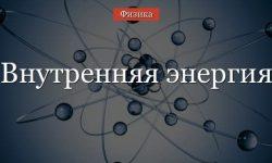 Внутренняя энергия системы как физическая величина – характеристика, формулы нахождения