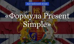 Present Simple формула образования, построение отрицательной и утвердительной формы