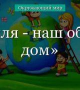 Земля – наш общий дом (2 класс, окружающий мир)