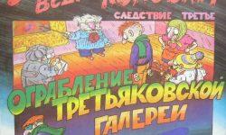 Послушать аудиосказку Ограбление Третьяковской галереи (1988 г.) онлайн